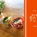 【レシピ】めんつゆアレンジ・YouTubeで公開!